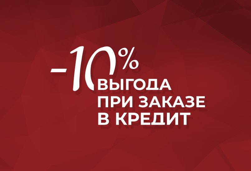 Как получить минус 10% при заказе?