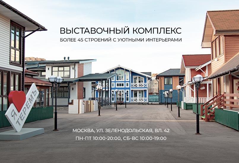 Выставочный комплекс в Кузьминках!