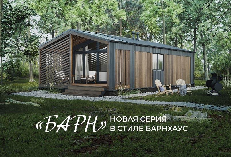 Новые проекты - одноэтажные дома «Барн»